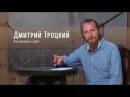 Как полюбить себя отвечает Дмитрий Троцкий