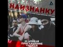 Наизнанку - Приглашение Приглашение на концерт ТУШКАН /23.04.16/ нк ГриннSTAR/г.Курск