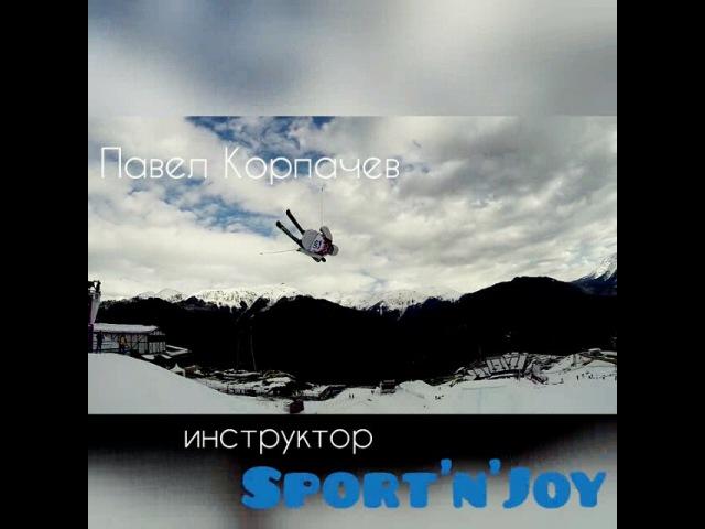"""Sport'n'Joy on Instagram: """"На видео - Павел Корпачев - инструктор Sport'n'Joy в направлении new school (slopestyle) Чемпион России, участник Олимпийских игр в Сочи,…"""""""