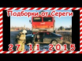 Видео аварии дтп происшествия за сегодня 27.11.2015 группа: http://vk.com/avtooko сайт: http://avtoregik.ru Предупрежден значит