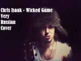 Chris Isaak - Wicked Game - Very Russian Cover by Onsmolk