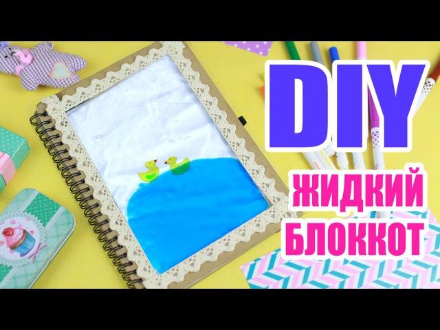 DIY ЖИДКИЙ БЛОКНОТ