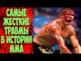 Самые жесткие травмы в истории MMA Ужасные травмы в MMA HD