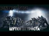Rainbow Six Siege: Шутки за триста