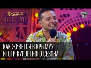 Вечерний Квартал - Как живется в Крыму? Итоги курортного сезона. Эфир от 25 октября 2014г