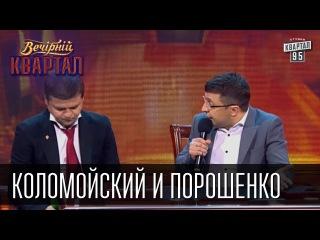 Вечерний Квартал - Коломойский и Порошенко - кто кого уволил Приват Банк - гарант конституции Украи