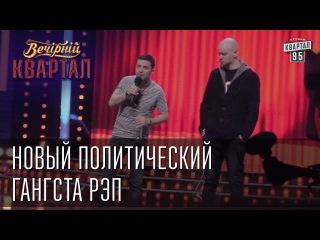 Вечерний Квартал - НОВЫЙ Политический Гангста Рэп квартал 95