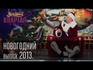 Вечерний Квартал - Новогодний выпуск 2013.
