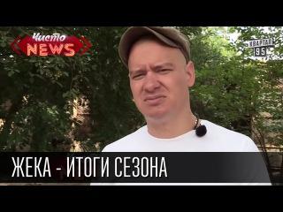 Рот народа - Жека-Итоги сезона|Дороги гладкие как стекло|Электричество подешевело|Одесса,порт,откаты