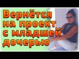 Дом-2 Новости ♡ на 29 мая. Раньше эфира на 6 дней (29.05.2016)