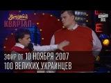 Вечерний Квартал - выпуск 25, 10.11.2007 - 100 великих украинцев, Ющенко и озверин, китайская эстрад