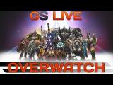GS LIVE. Overwatch. Прямая трансляция