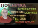 Большая посылка Stm32f103 LCD1602 Key USB-TTL Макетницы Провода