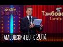 Вечерний Квартал - Тамбовский Волк 2014