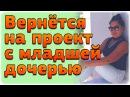 Дом 2 Новости ♡ на 29 мая Раньше эфира на 6 дней 29 05 2016