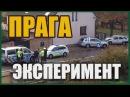 Прага эксперимент / Завербованный бомж и полиция NovastranaTV