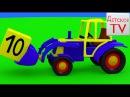 Учим Цифры Учимся Считать от 1 до 10 с Трактором Развивающие Мультфильмы Про Машинки