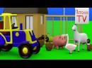 Развивающие мультики. Трактор на Ферме. Домашние Животные. Часть 2. Утка, курица, свинья, коза.