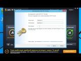 AVG PC TuneUp 2016 + ключ активации