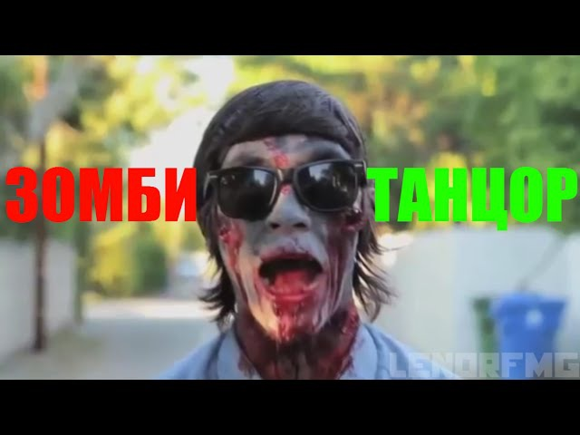 Зомби танцор Переведён