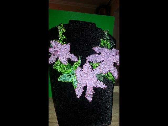 Колье из бисера с орхидеями. ЧАСТЬ 3 Мастер класс от Натали Амаполы