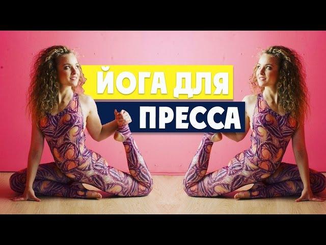ЙОГА ДЛЯ ПРЕССА | УКРЕПЛЕНИЕ ПРЕССА | Yoga for ABS [90-60-90]