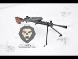 Охолощенный пулемет ДП 27 СХ