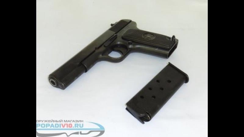 Охолощенный пистолет ТТ_СХ