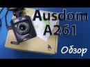 AUSDOM A261 видеорегистратор премиум класса Обзор