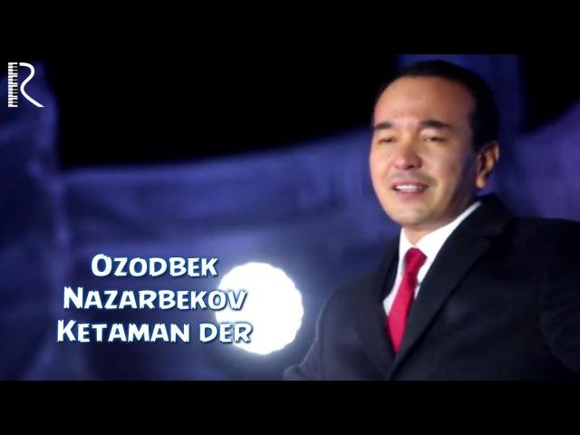 Ozodbek Nazarbekov - Ketaman der | Озодбек Назарбеков - Кетаман дер (Zamin SHOU)