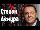 Степан Демура Заряд картечи от Демуры НЕЙРОМИР ТВ