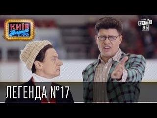 """Вечерний Киев """"Легенда №17"""" от 27-го декабря 2013г."""