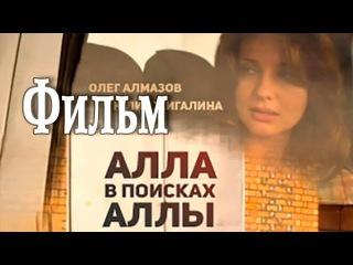 Алла в поисках Аллы Фильм HD мелодрама комедия Русское кино love