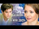 Позвони в мою дверь Фильм HD Мелодрамы смотреть online melodrama serialy Pozvoni v moyu dver