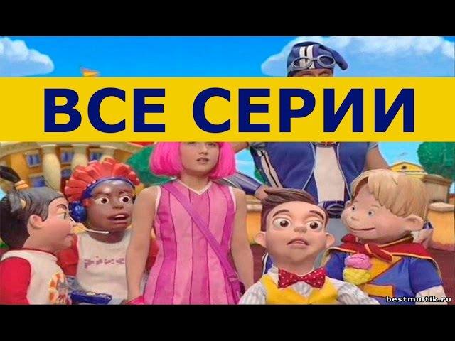 Лентяево на русском все серии подряд 1 сезон 6 10 серия
