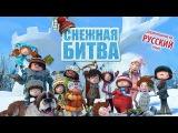 Снежная битва 3D (мультфильм) - с 10 декабря 0+