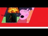 Я Свинка Пеппа ... Иди на хуй Э ээ!