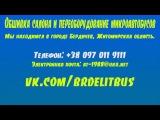 Обшивка, перетяжка салона, покраска авто и переоборудование микроавтобусов Бердичев