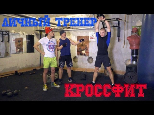 Личный тренер 7: Кроссфит kbxysq nhtyth 7: rhjccabn