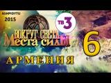 Вокруг Света. Места Силы на ТВ3 - Армения (2 Сезон 6 Серия от ASHPIDYTU в 2015)