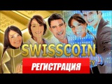 Криптовалюта Swiss Coin Регистрация и Верификация в Swisscoin