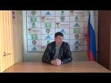 Послематчевая пресс конференция Дениса Зубко главного тренера ФК