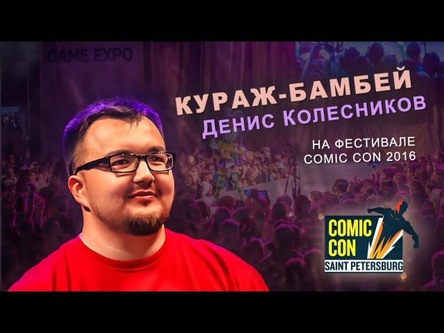 Кураж Бамбей Денис Колесников на Comic Con 2016