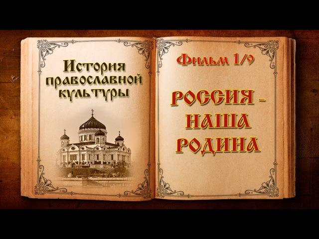 Фильм 1 из 9. Россия - наша Родина