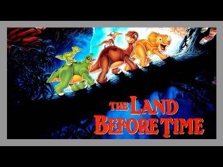 Мультреволюция - Земля до начала времён/The Land Before Time (1988)