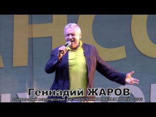 Геннадий ЖАРОВ - Шансон Белых Ночей. КОМАРОВО - 2016