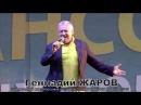Геннадий ЖАРОВ Шансон Белых Ночей КОМАРОВО 2016