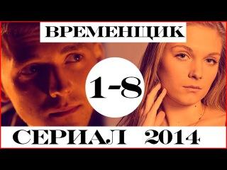 Временщик 1-8 серия. Приключения фантастика сериал 2014