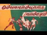 Одиннадцать надежд (1975) спортивная драма
