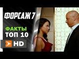 ТОП 10 ФАКТОВ О ФИЛЬМЕ ФОРСАЖ 7